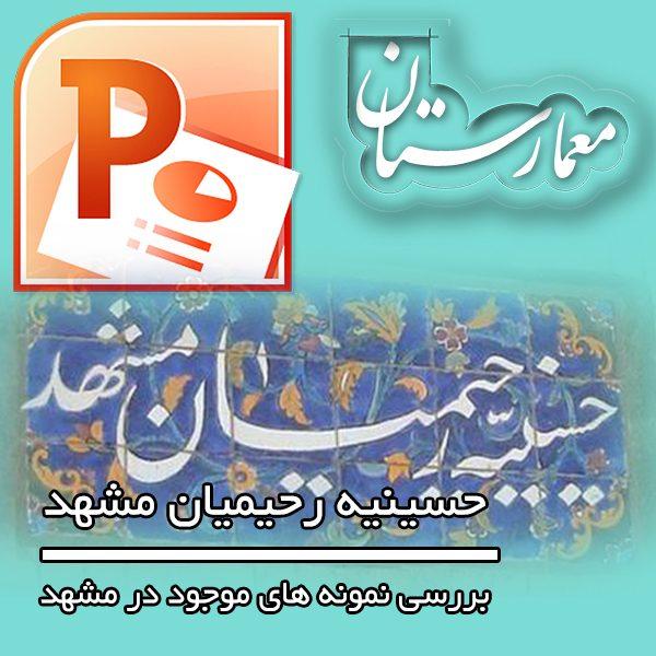 نحوه قرار گیری در سایت-حسینیه رحیمیان مشهد