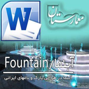 آبنما-باغ ایرانی-Fountain-نقش آبنما-هدف از آبنما