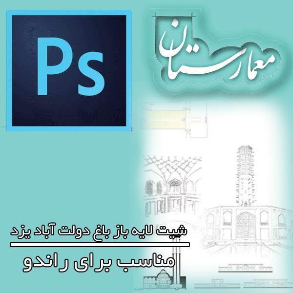 شیت بندی لایه باز باغ دولت آباد یزد