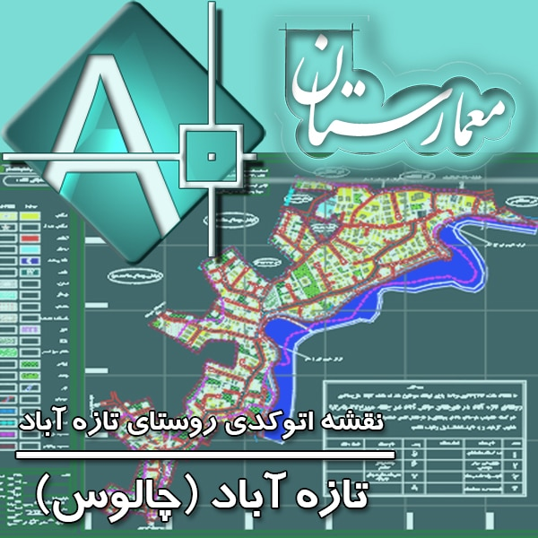 نقشه اتوکدی روستای تازه آباد از توابع بخش مرکزی شهرستان چالوس